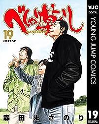 べしゃり暮らし 19 (ヤングジャンプコミックスDIGITAL)