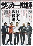 サッカー批評(58) (双葉社スーパームック)