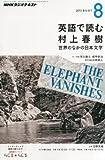 NHK ラジオ 英語で読む村上春樹 2013年 08月号 [雑誌]