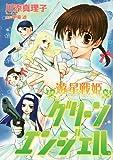 遊星戦姫グリーンエンジェル (UN POCO COMICS)