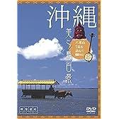 シンフォレストDVD 沖縄・美ら島百景 八重山7島を訪ねて/映像遺産・ジャパントリビュート