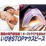 STRESS-ZERO 睡眠の専門家も推奨!いびきSTOPマウスピース 2個セット 3Dアイマスク付