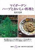 マイガーデン―ハーブとおいしい料理と (集英社be文庫)