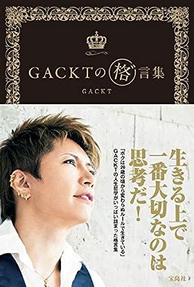 GACKTの 格゛言集 (ガクゲンシュウ)