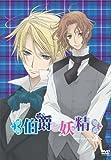 伯爵と妖精 4 [DVD]