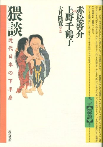 猥談―近代日本の下半身