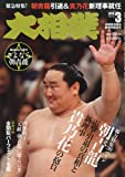 大相撲 2010年 03月号 [雑誌]