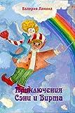 Priklyucheniya Seni i Virta (Romansh Edition)