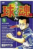 球魂(1) (ヤングサンデーコミックス)