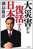 大災害から復活する日本