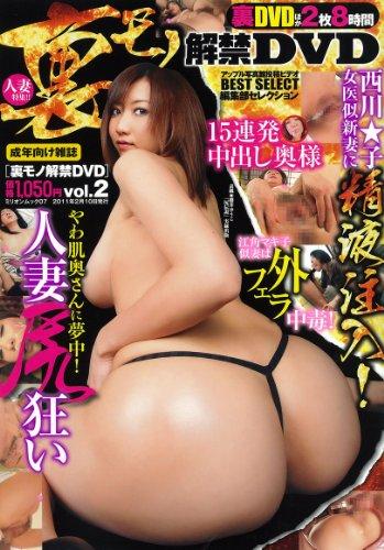 裏モノ解禁DVD 2 (ミリオンムック)