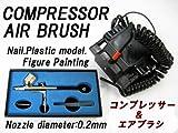 0.2mmエアブラシ&コンプレッサーセット/ネイル/プラモ/フィギア等に FJ3173