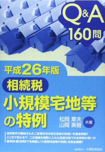 Q&A160問 相続税小規模宅地等の特例〈平成26年版〉