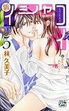 新イシャコイ─新婚医者の恋わずらい─ 5 (白泉社レディースコミックス)