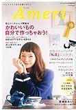 AMERI (アメリ) 2013年 10月号 [雑誌]