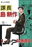 課長 島耕作(1) (モーニングKC (43))