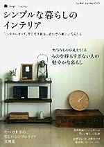 シンプルな暮らしのインテリア (Gakken Interior Mook)