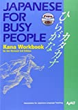 Japanese for Busy People Kana Workbook: Revised 3rd Edition Incl. 1 CD (1568364016) by AJALT