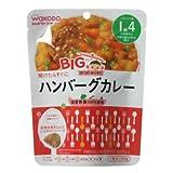 和光堂 BIGサイズのグーグーキッチン ハンバーグカレー 100g 1袋