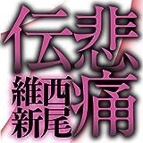 悲痛伝 (講談社ノベルス)
