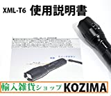 CREE XML-T6 LED Handy Light š 5 mode light zoom function with waterproof š