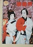 【演劇界】1997年11月号 特集芝居小屋のある江戸東京博物館 [雑誌]