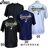 プラクティスシャツ (ASICS)アシックス 野球 ベースボールTシャツ(BAT006)