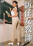 新任女教師 青き性の時限装置 [DVD]