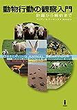 動物行動の観察入門-計画から解析まで