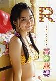 R 高田里穂DVD