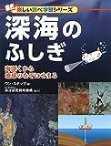 深海のふしぎ (楽しい調べ学習シリーズ)
