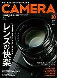 カメラマガジン2013.10 (エイムック 2692)