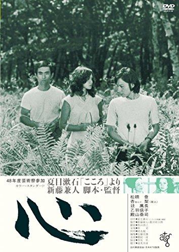 心(1973)