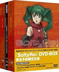 SoltyRei DVD-BOX 完全予約限定生産