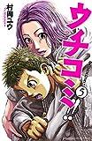 ウチコミ!! 5 (少年チャンピオン・コミックス)