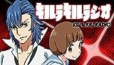 アニメ「キルラキル」ラジオCD第2巻が6月リリース