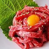 生食用 宮崎県産 黒毛和牛ユッケ50g (厚生労働省 新基準で製造した商品です。) (50g×5袋)