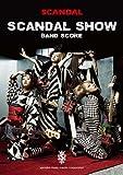 バンドスコア SCANDAL「SCANDAL SHOW」