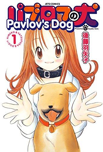 パブロフの犬【電子限定おまけ付き】 1 (ジェッツコミックス)