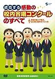 成功する 感動の校内合唱コンクールのすべて~合唱の達人が贈る心に響く歌声のつくり方~[DVD] -
