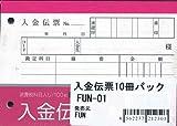 FUN 入金伝票 FUN-01 100枚 10冊パック