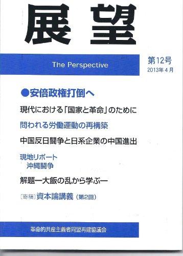 展望 The Perspective 第12号