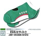 【鉄下 TETSUSHITA】 E5系はやぶさ キッズ 16?20cm 鉄道 靴下 ソックス 子供 ジュニア