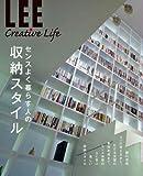センスよく暮らす人の収納スタイル (LEE Creative Life 1)