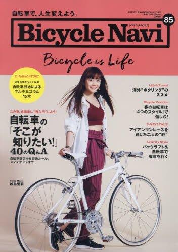 BICYCLE NAVI 2017年Vol.85 大きい表紙画像