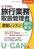2011年版U-CANの国内・総合旅行業務取扱管理者速習レッスン (ユーキャンの資格試験シリーズ)
