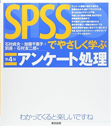 SPSSでやさしく学ぶアンケート処理