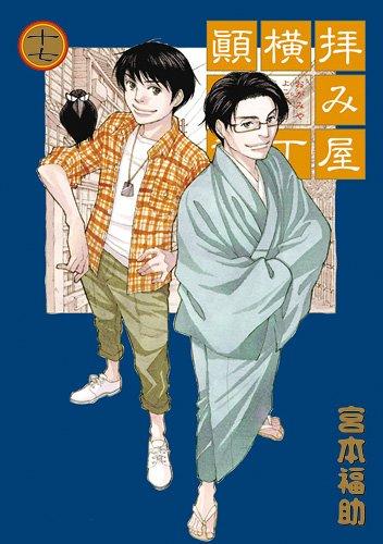 拝み屋横丁顚末記 17巻 (ZERO-SUMコミックス)