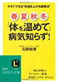 春・夏・秋・冬「体を温めて」病気知らず! (知的生きかた文庫)