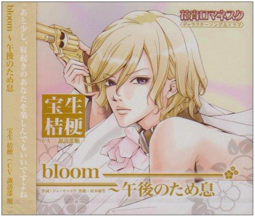 花宵ロマネスク キャラクターCD 宝生桔梗「bloom~午後のため息」